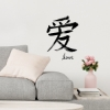 Picture of Love Chinese Character Wall Art Kit